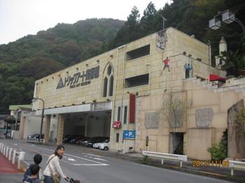 高尾山とビックリアート美術館と19cギター 003.jpg