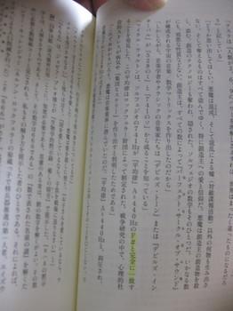 2_741Hz_IMG_5698.JPG