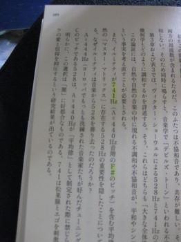 3_741Hz2_4IMG_5699.JPG